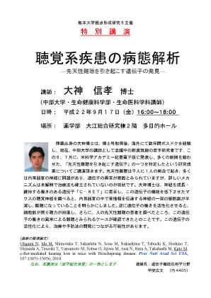 2010年特別講演(大神)のコピー