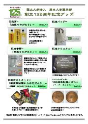 記念グッズパンフレット.ppt[読み取り専用]のコピー