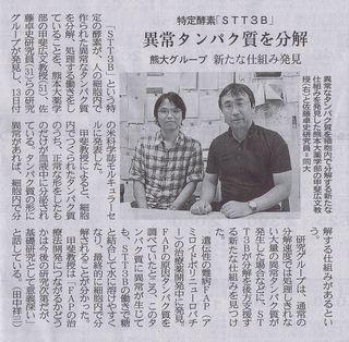 甲斐教授_熊日記事_20120720[1]