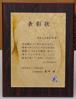 ISO表彰式20130207縦
