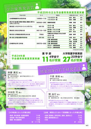 Newsletter2013_P10