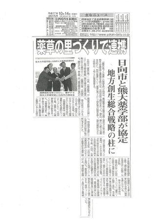 H27.10.14  夕刊デイリー