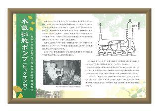 """""""展示パネル_水銀拡散ポンプ_900×600.pdf""""のプレビュー"""